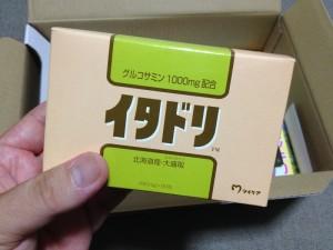 マイケアのイタドリサプリのパッケージ