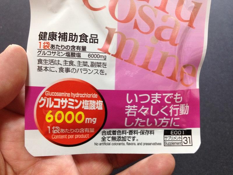 1袋6000mgのグルコサミン