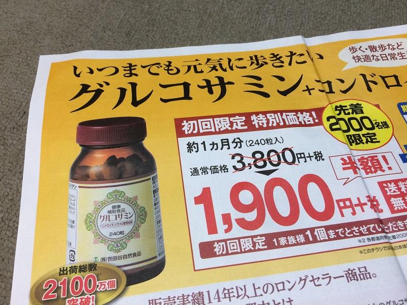 世田谷自然食品のグルコサミンを半額購入する方法