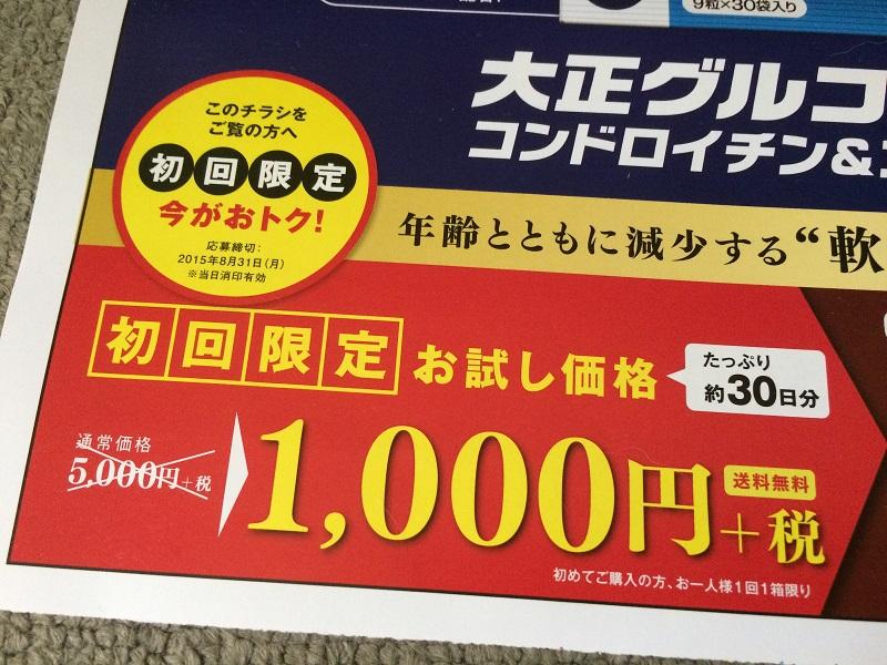 大正製薬のグルコサミンの初回限定価格は1000円