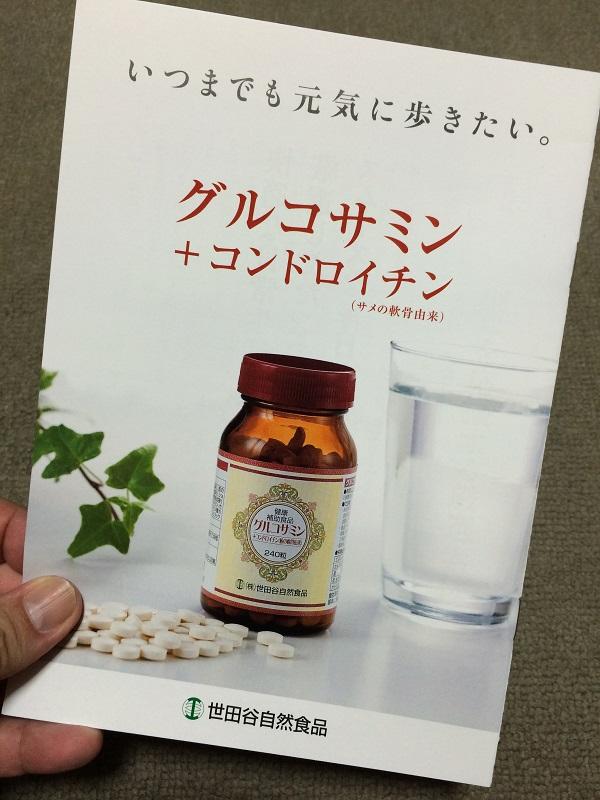 世田谷自然食品のグルコサミンのパンフレット