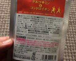 山田養蜂場のグルコサミン