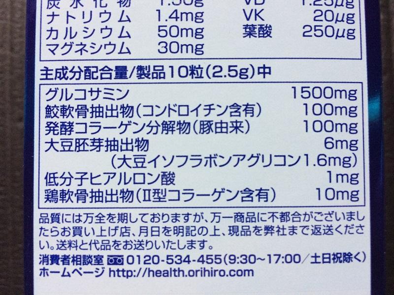 オリヒロ高純度グルコサミン成分