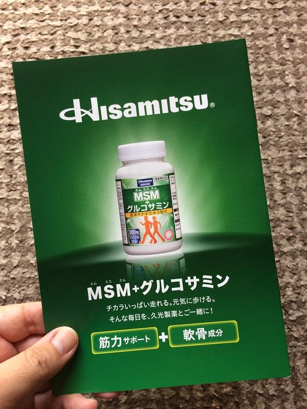 久光製薬MSMグルコサミンパンフレット