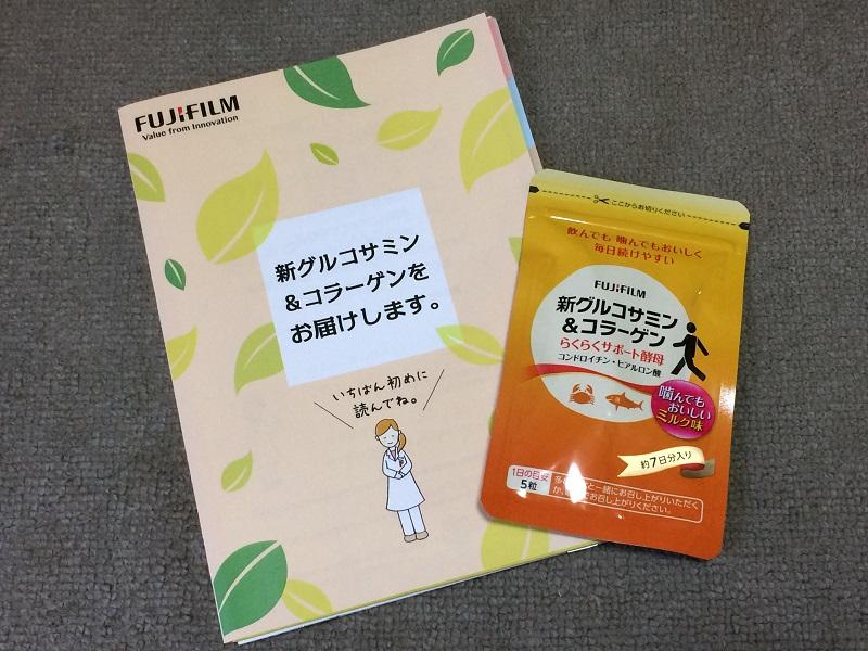 富士フイルムグルコサミンコラーゲンとパンフレット